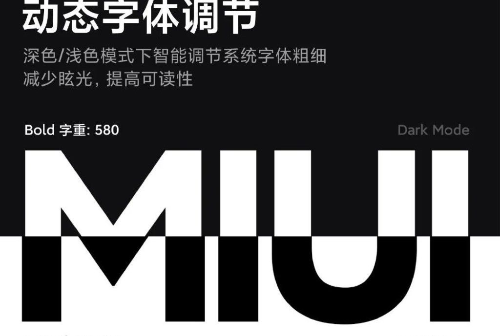 MIUI 12 y su nuevo renderizado de fuentes