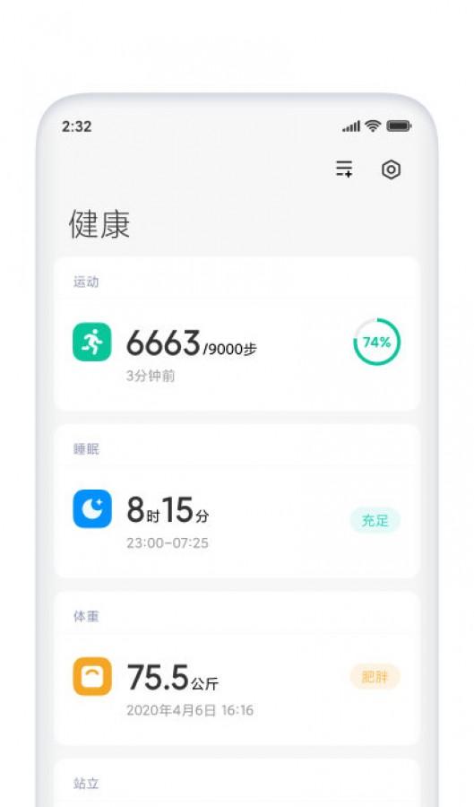 Nueva app de salud en MIUI 12