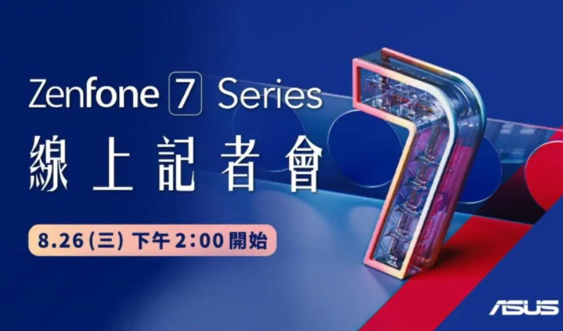 El 26 de agosto tendremos noticias del ASUS Zenfone 7
